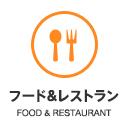 敷島近郊のフード・レストラン